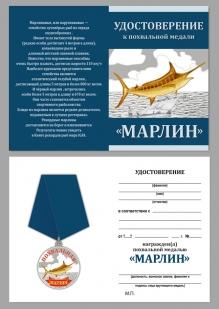 """Медаль лучшему рыбаку """"Марлин"""""""