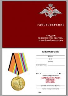 """Удостоверение к медали """"Маршал Кутахов"""""""
