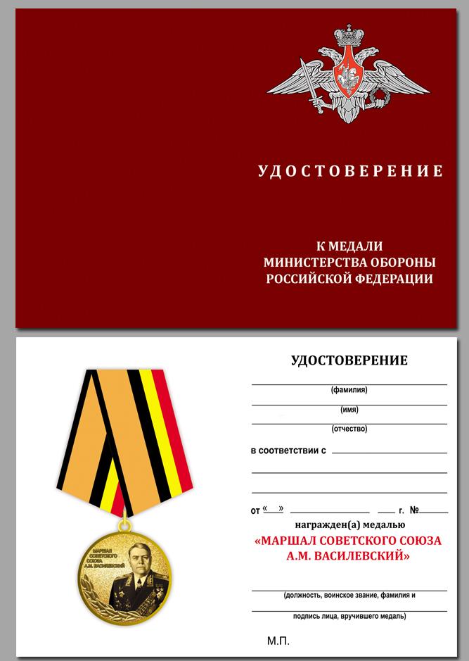 """Удостоверение к медали """"Маршал Василевский"""""""