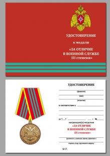 Удостоверение к медали МЧС За отличие в военной службе 3 степень