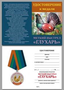 """Удостоверение к медали """"Глухарь"""""""