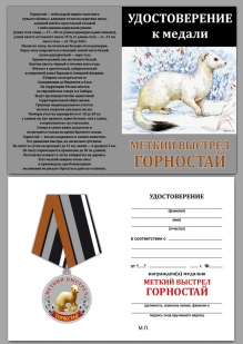 """Удостоверение к медали """"Горностай"""""""