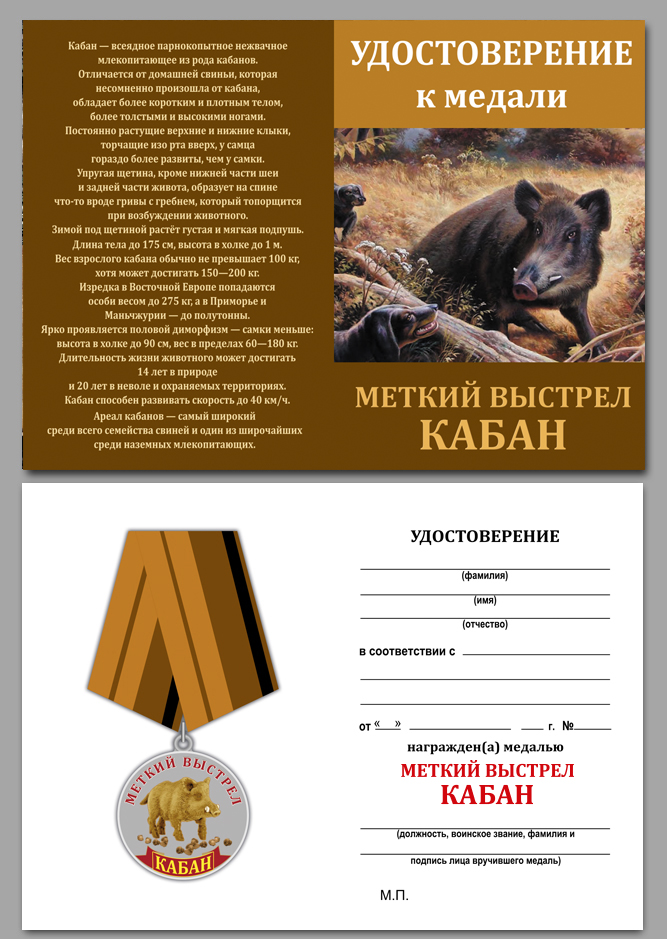 """Удостоверение к медали """"Кабан"""""""