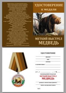 """Удостоверение к медали """"Медведь"""""""