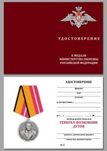 """Удостоверение к медали """"Генерал-полковник Дутов"""""""