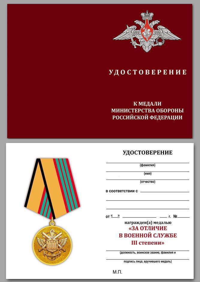 """Удостоверение к медали МО РФ """"За отличие в военной службе"""" III степени"""