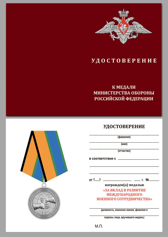 """Удостоверение к медали МО """"За вклад в развитие международного военного сотрудничества"""""""