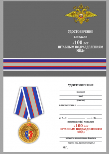"""Удостоверение к медали МВД """"100 лет Штабным подразделениям"""""""