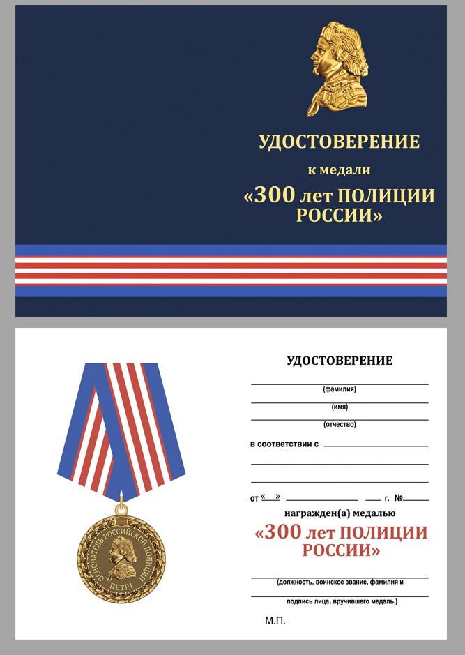 """Удостоверение к медали МВД """"300 лет Российской полиции"""""""