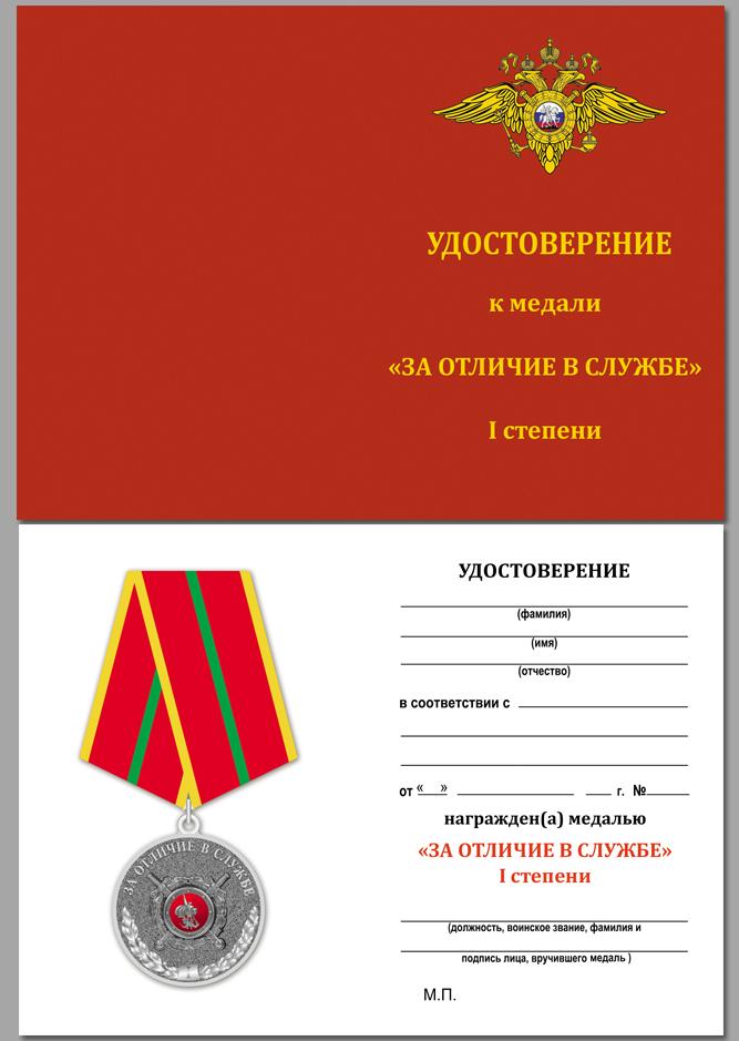 Удостоверение к медали МВД «За отличие в службе» 1 степень