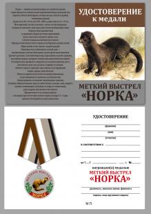 """Удостоверение к медали """"Норка"""""""