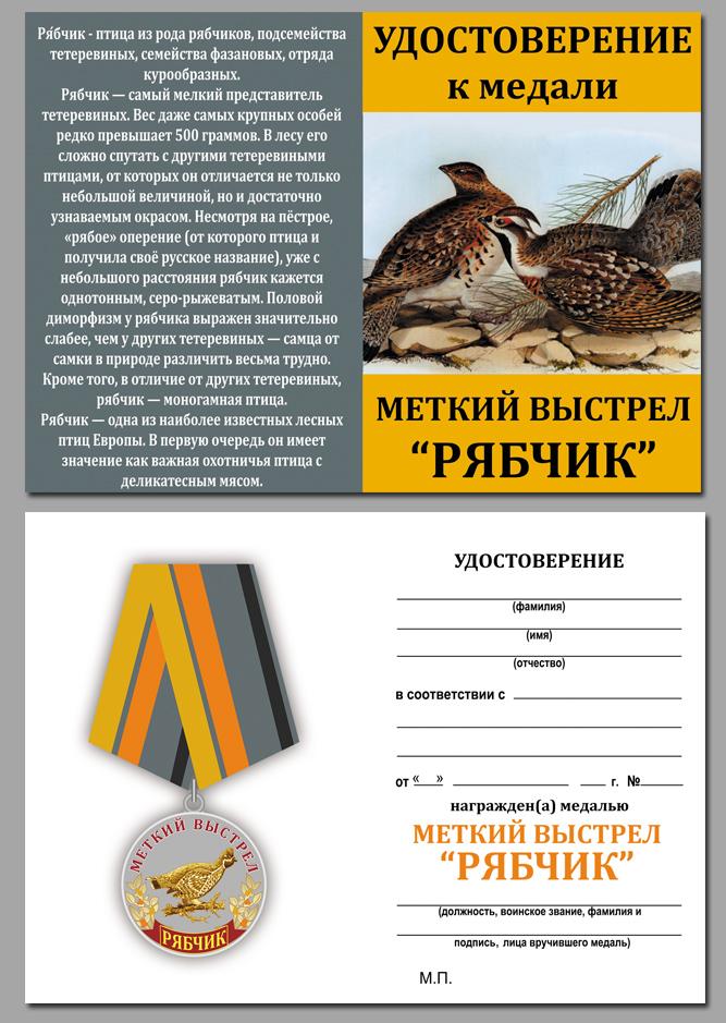 """Удостоверение к медали охотника """"Рябчик"""""""