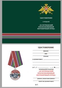 """Удостоверение к медали Погранвойск """"За службу в Мурманском пограничном отряде"""""""