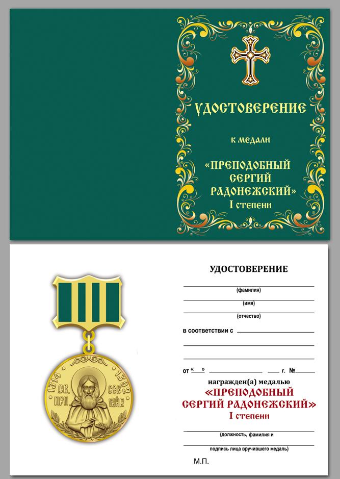 Удостоверение к медали преподобного Сергия Радонежского 1 степени