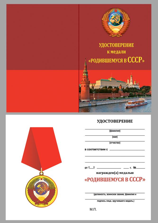 Удостоверение к медали Родившемуся в СССР