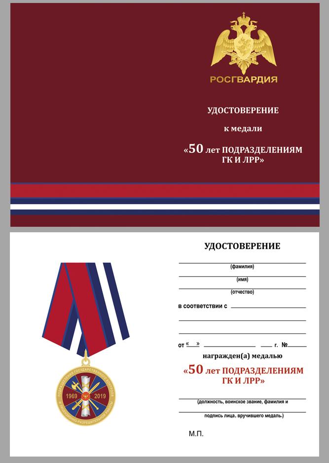 """Удостоверение к медали Росгвардии """"50 лет подразделениям ГК и ЛРР"""""""