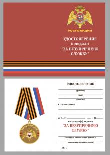 """Удостоверение к медали Росгвардии """"За безупречную службу"""""""