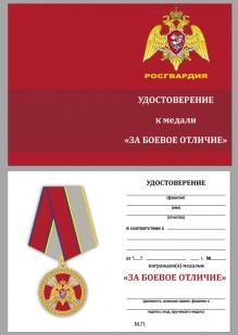 """Удостоверение к медали Росгвардии """"За боевое отличие"""""""