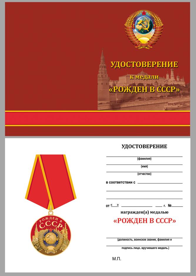 """Удостоверение к медали """"Рожден в СССР"""""""