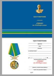 Удостоверение к медали РВВДКУ