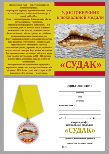 """Удостоверение к медали рыбакам """"Судак"""""""