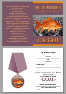 """Удостоверение к медали рыбаку """"Сазан"""""""