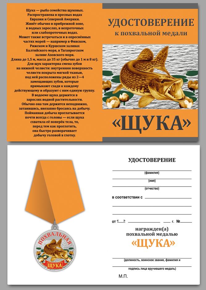 """Удостоверение к медали для рыбаков """"Щука"""""""
