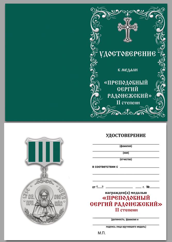 Удостоверение к медали Сергия Радонежского