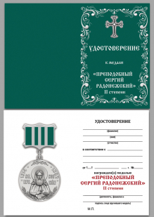 Удостоверение к медали Сергия Радонежского 2 степени