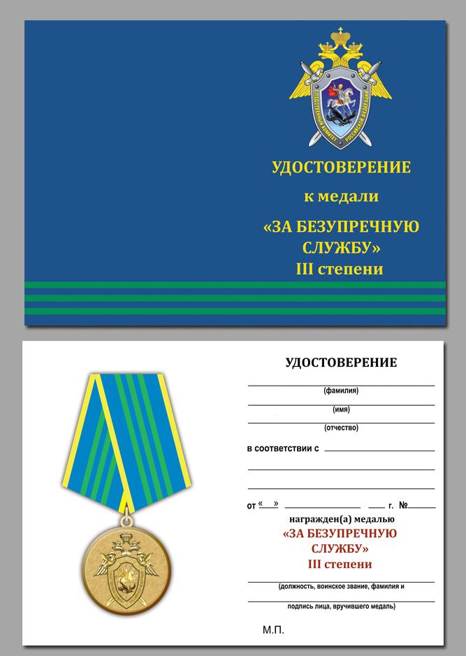 Удостоверение к медали За безупречную службу в СК РФ 3 степени