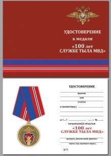 """Удостоверение к медали """"Служба Тыла МВД России"""" 18.07.1918"""