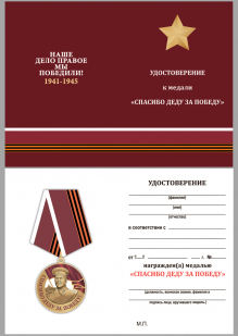 """Медаль со Сталиным """"Спасибо деду за Победу"""""""