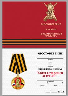 Удостоверение к медали Союз ветеранов ЗГВ-ГСВГ