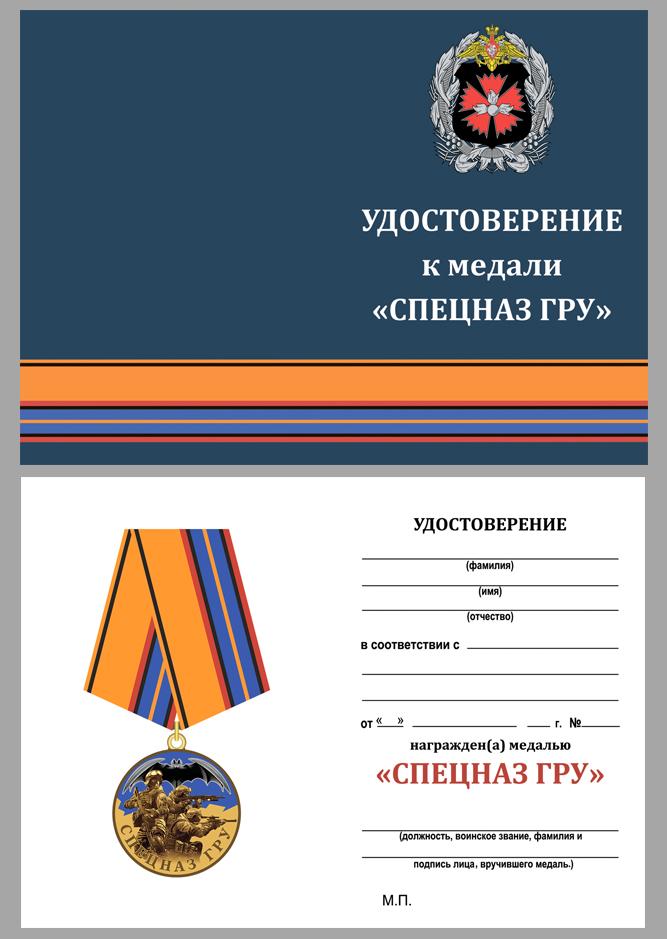Удостоверение к медали Спецназ ГРУ