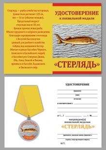 """Удостоверение к медали с рыбой """"Стерлядь"""""""