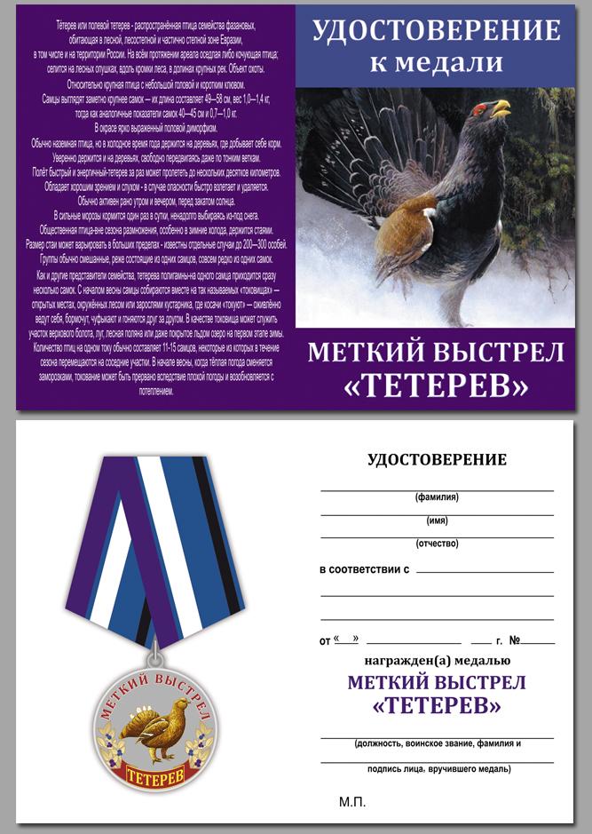 """Охотничья медаль """"Тетерев"""" (Меткий выстрел)"""