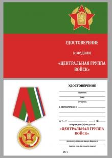 """Удостоверение к медали ЦГВ """"В память о службе"""""""