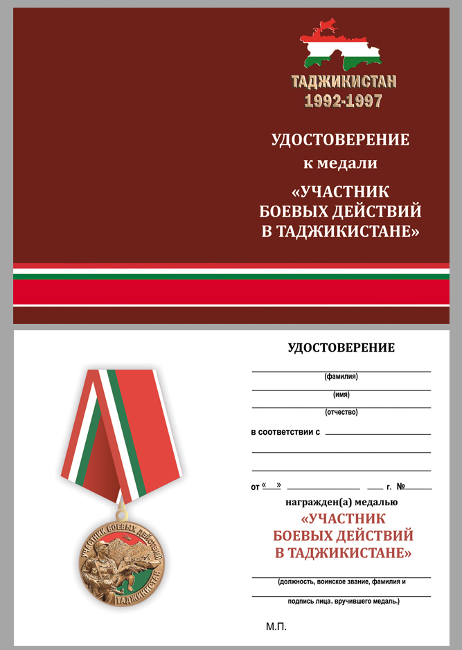 """Удостоверение к медали """"Участник боевых действий в Таджикистане"""""""