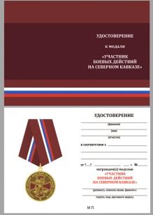 Удостоверение к медали Участнику боевых действий на Северном Кавказе