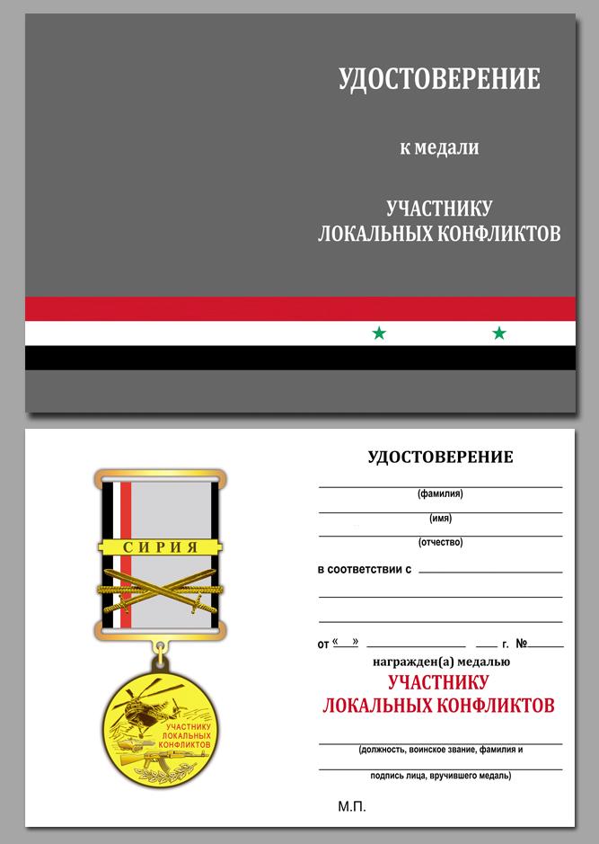 """Удостоверение к медали """"Участнику локальных конфликтов"""" Сирия"""