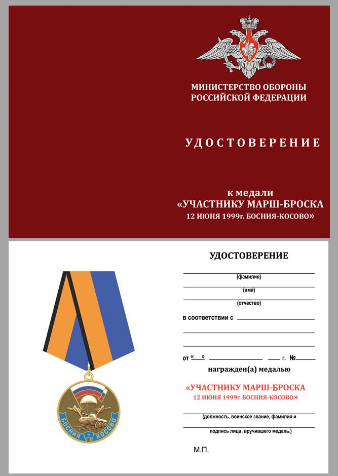 """Удостоверение к медали """"Участнику марш броска Босния Косово"""""""
