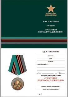 Удостоверение к медали «Участнику поискового движения» к юбилею Победы
