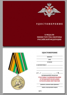"""Удостоверение к медали """"Участнику разминирования в Чеченской Республике и Республике Ингушетия"""""""