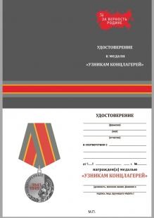 Удостоверение к медали «Узникам концлагерей» на 75 лет Победы