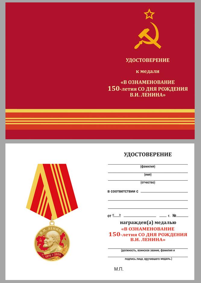 """Удостоверение к медали """"В ознаменование 150-летия со дня рождения В.И. Ленина"""""""