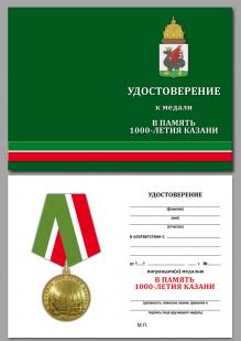 """Удостоверение к медали """"В память 1000-летия Казани"""""""
