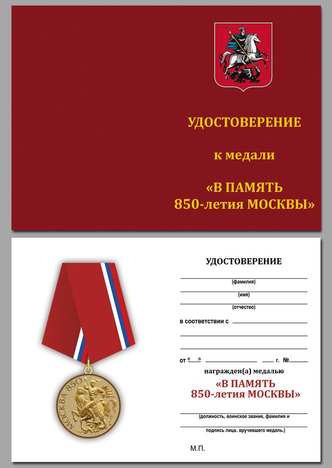 """Удостоверение к медали """"В память 850-летия Москвы"""""""