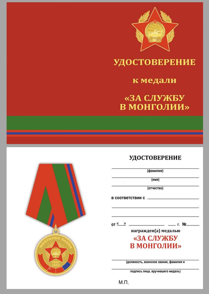 """Удостоверение к медали """"В память о службе в Монголии. ЗАБВО"""""""