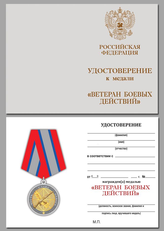"""Удостоверение к медали """"Ветеран боевых действий"""""""