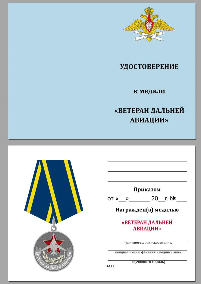 Удостоверение к медали Ветеран дальней авиации